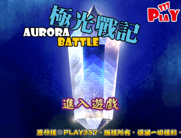 極光戰記 Aurora Battle