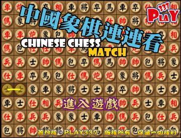 中國象棋連連看