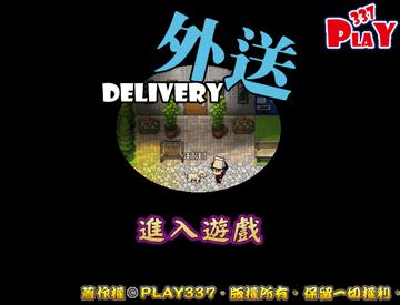 外送 Delivery