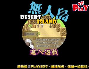 無人島 Desert Island
