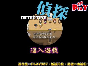 偵探 Detective