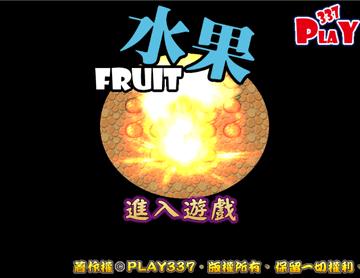 水果 Fruit