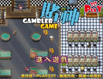 賭神 Gambler Game