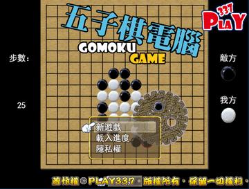 五子棋電腦