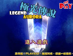 極光傳說 Legend Aurora
