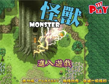 怪獸 Monster