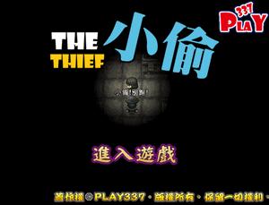 小偷 The Thief