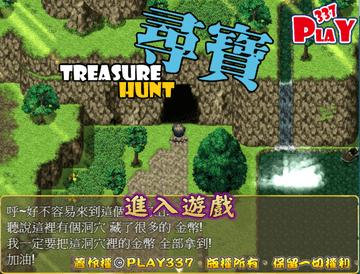 尋寶 Treasure Hunt